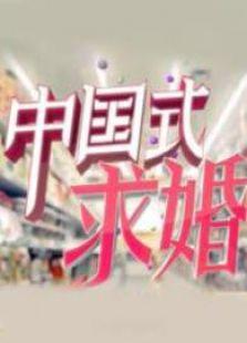 中国式求婚第1季(综艺)