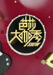 《芭莎大咖秀》第四季(综艺)