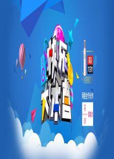 快乐大本营最新一期在线观看_《快乐大本营2011》最新一期,全集完整版高清在线观看-2345综艺大全