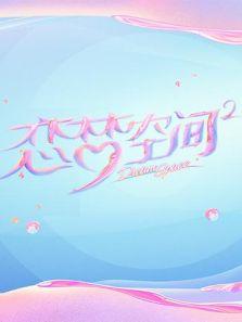 恋梦空间 第2季