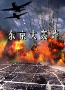 東京大轟炸