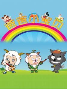 《喜羊羊與灰太狼卡通角色玩具》-其它