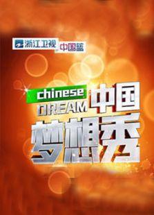 中國夢想秀第8季