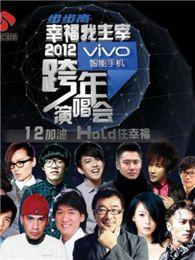 2012江苏跨年晚会